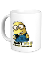 Кружка I want you to search for bananas