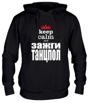 Толстовка Keep Calm and зажги танцпол
